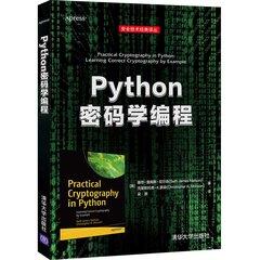Python 密碼學編程-cover