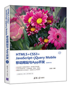 HTML5+CSS3+JavaScript+jQuery Mobile移動網站與App開-cover