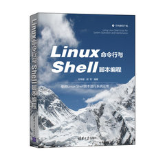 Linux 命令行與 Shell 腳本編程-cover