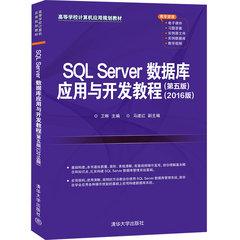 SQL Server數據庫應用與開發教程(第五版)(2016版)-cover