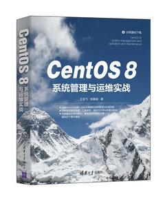 CentOS 8 系統管理與運維實戰-cover