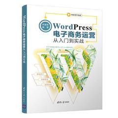 WordPress 電子商務運營從入門到實戰-cover
