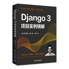 Django 3項目實例精解-cover