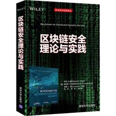 區塊鏈安全理論與實踐-cover