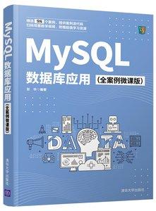 MySQL 數據庫應用 (全案例微課版)-cover