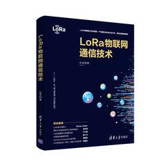 LoRa物聯網通信技術-cover