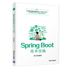 Spring Boot技術實踐-cover