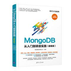 MongoDB從入門到項目實踐(超值版)-cover