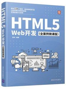 HTML5 Web開發(全案例微課版)-cover