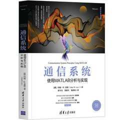 通信系統 — 使用 MATLAB 分析與實現 (Communication Systems Principles Using MATLAB)-cover