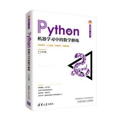 Python 機器學習中的數學修煉-cover