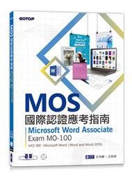 MOS 國際認證應考指南 -- Microsoft Word Associate|Exam MO-100-cover