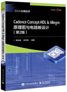 Cadence  Concept-HDL & Allegro原理圖與電路板設計(第2版)-cover