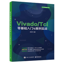 Vivado / Tcl 零基礎入門與案例實戰-cover