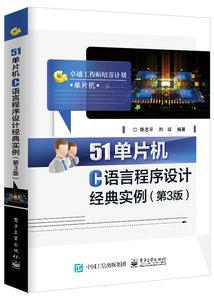 51單片機C語言程序設計經典實例(第3版)-cover