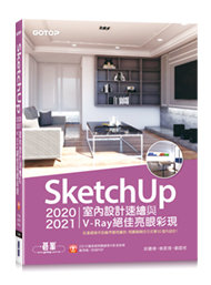 SketchUp 2020/2021 室內設計速繪與 V-Ray 絕佳亮眼彩現 (附220分鐘影音教學/範例)-cover