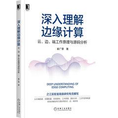深入理解邊緣計算:雲、邊、端工作原理與源碼分析-cover