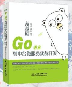 Go 語言從基礎到中台微服務實戰開發 -cover