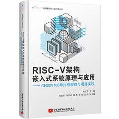 RISC-V 架構嵌入式系統原理與應用 — CH32V103 單片機編程與項目實踐-cover