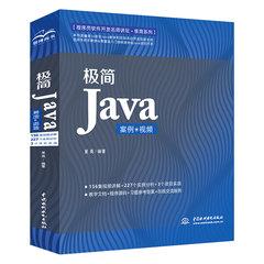 極簡Java(案例+視頻)-cover