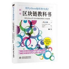 用Python編程和實踐!區塊鏈教科書-cover