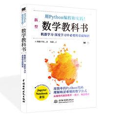 用 Python 編程和實踐!數學教科書-cover