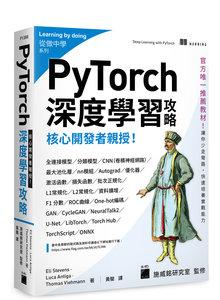 核心開發者親授!PyTorch 深度學習攻略 (Deep Learning with Pytorch)-cover