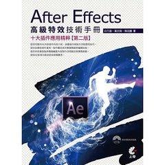 After Effects 高級特效技術手冊 -- 十大插件應用精粹, 2/e-cover