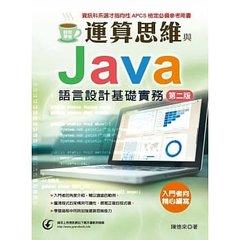 輕鬆學會 -- 運算思維與 Java 語言設計基礎實務, 2/e-cover