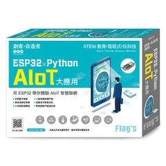 FLAG'S 創客‧自造者工作坊 -- ESP32 × Python AIoT 大應用-cover
