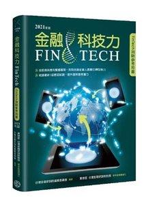 金融科技力.2021年版-cover