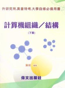 計算機組織/結構 (下冊), 2/e-cover