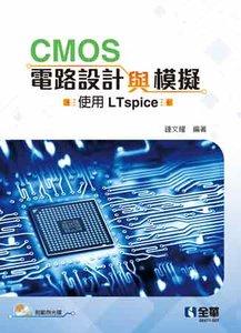 CMOS 電路設計與模擬-使用 LTspice (附範例光碟)-cover