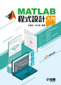 MATLAB 程式設計入門 (附範例光碟)-cover
