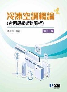 冷凍空調概論 (含丙級學術科解析), 11/e-cover