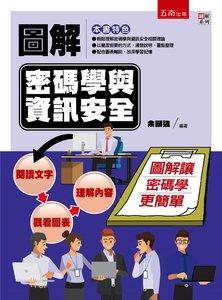 圖解密碼學與資訊安全-cover