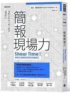 簡報現場力:Show Time!簡報三分鐘的20個零失敗技巧-cover