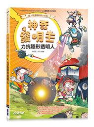 【超人氣漫畫科普大百科】神奇發明王(4):力抗隱形透明人-cover