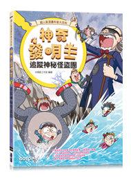 【超人氣漫畫科普大百科】神奇發明王(3):追蹤神秘怪盜團-cover