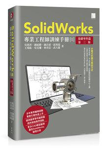 SolidWorks專業工程師訓練手冊[1]-基礎零件篇(第三版)-cover