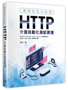 網路封包大剖析:HTTP 介面自動化測試原理-cover