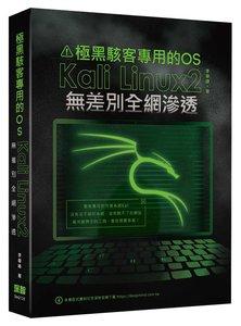 極黑駭客專用的 OS:Kali Linux2 無差別全網滲透-cover