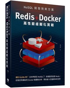 NoSQL 開發完美方案:Redis + Docker 高性能虛擬化實戰-cover