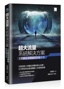 超大流量系統解決方案: 大型網站架構師的經驗分享-cover