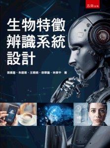 生物特徵辨識系統設計-cover