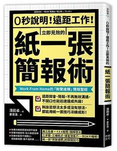 0秒說明!遠距工作!立即見效的「紙一張」簡報術: Work From Home的「無聲達標」簡報聖經-cover