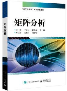 矩陣分析-cover