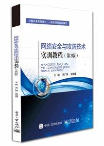 網絡安全與攻防技術實訓教程, 2/e-cover