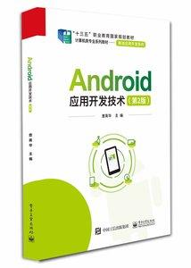 Android應用開發技術(第2版)-cover