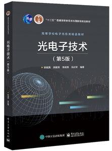 光電子技術, 5/e-cover